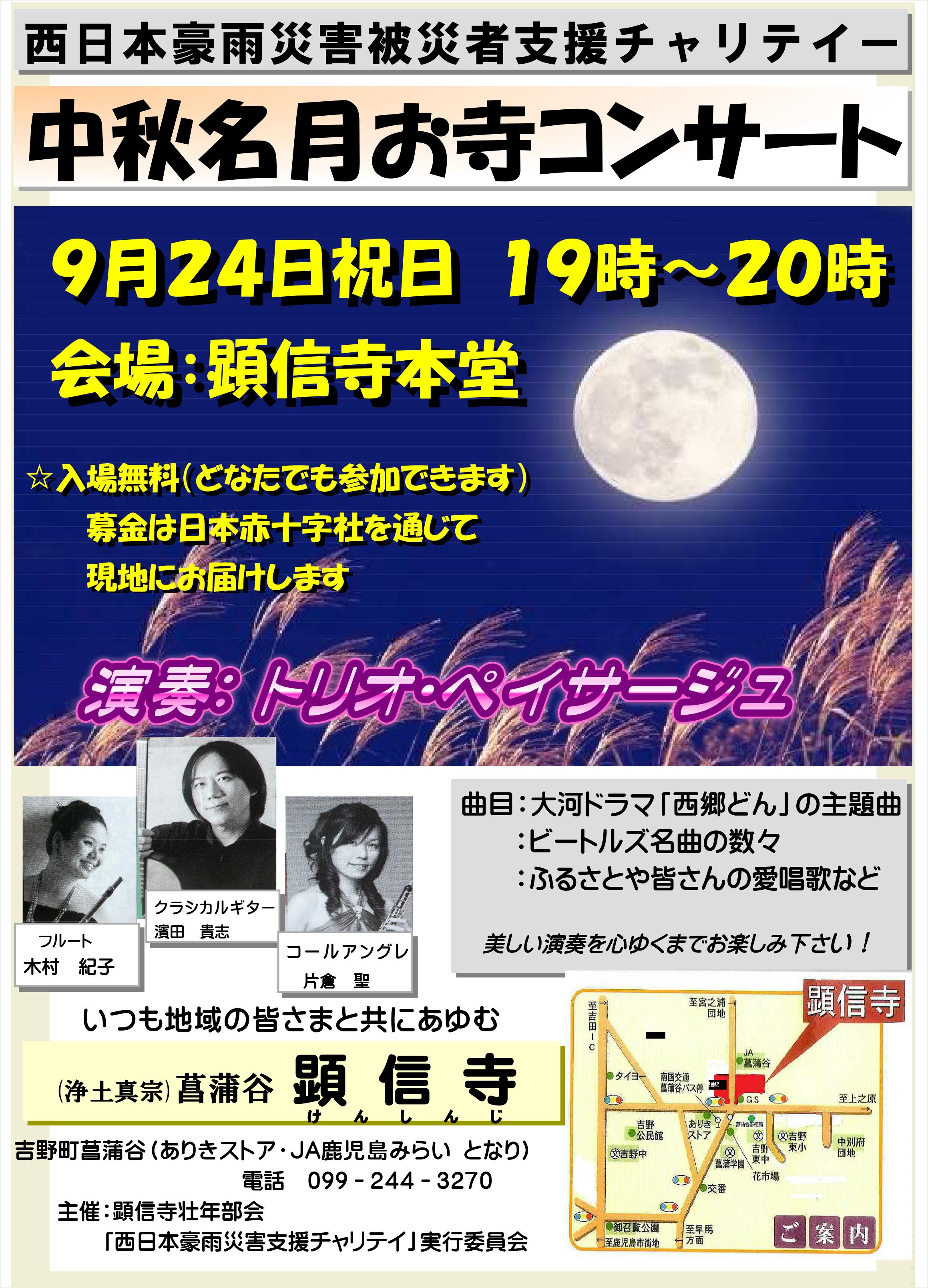 180924中秋名月お寺コンサート