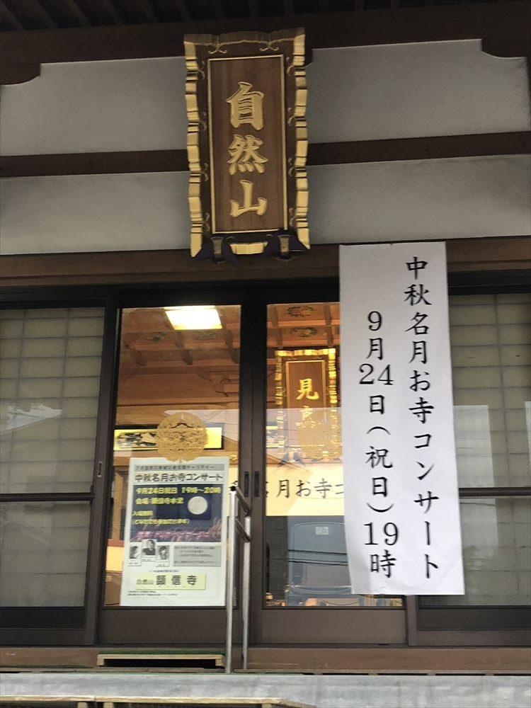 お寺コンサート2