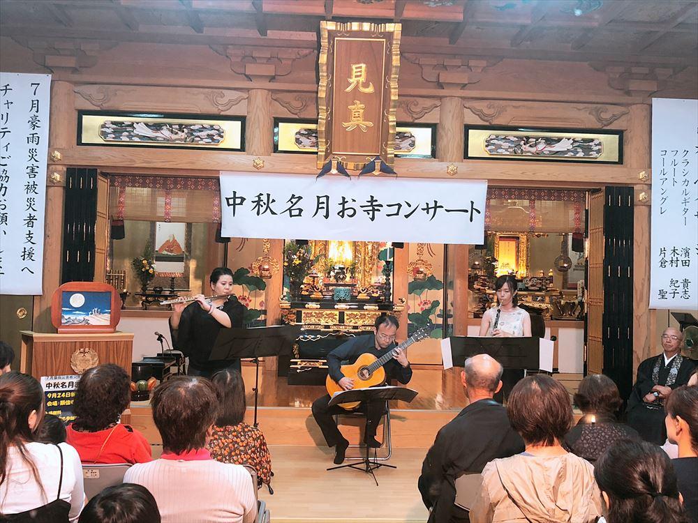 中秋名月お寺コンサート3