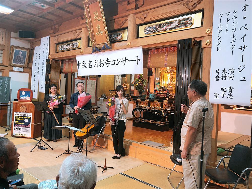 中秋名月お寺コンサート4